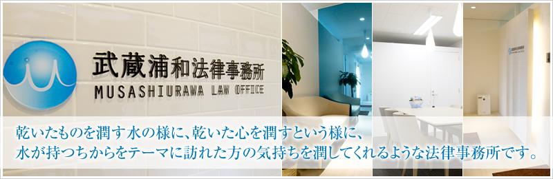 埼玉・さいたま市の弁護士なら交通事故・相続・離婚で実績のある武蔵浦和法律事務所